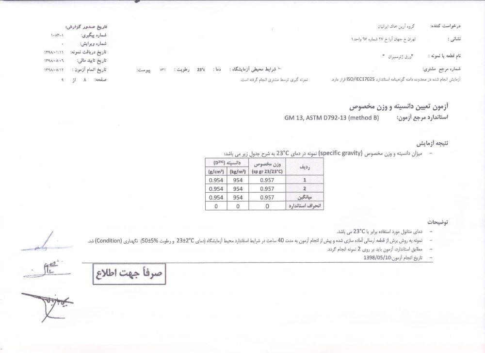آزمون تعیین دانسیته و وزن مخصوص ورق ژئوممبران